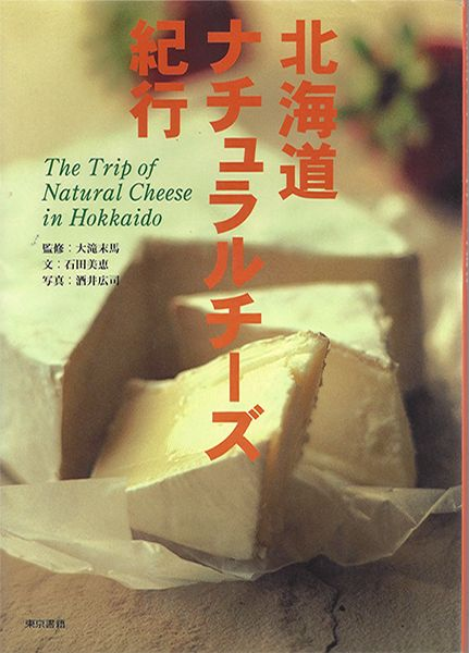 Front page of the Japanese cheeses book
