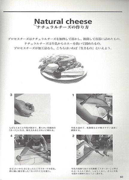 68th page of the Japanese cheeses book
